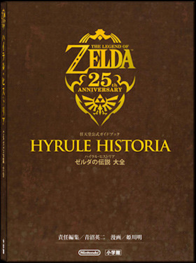 La cronología oficial de Zelda, ¡por fin es explicada!