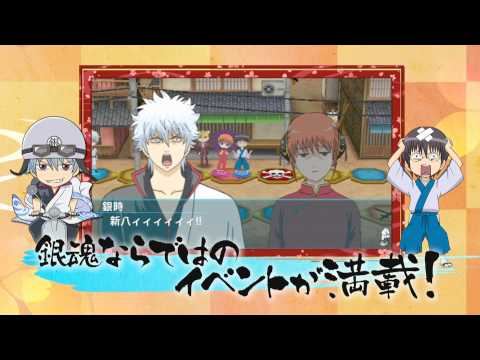 Videos: Gintama no Sugoroku para PSP