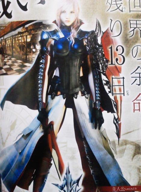 Primer vistazo al rediseño de Lightning para FFXIII