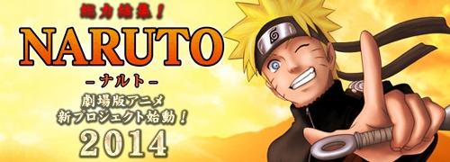 Nueva película de Naruto Shippuden para 2014
