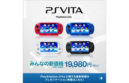 PlayStation Vita baja de precio en Japón