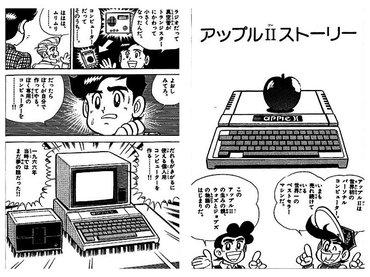 Publicarán la vida de Steve Jobs en formato manga
