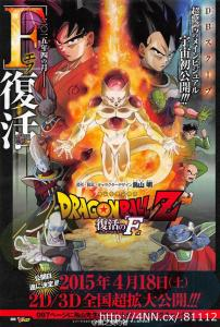 Dragon Ball Z: The Resurrection of F