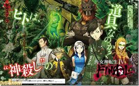 Se anuncia Shin Megami Tensei IV Final